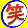 ShionConsulting Inc. - ラジオ●お笑い専門●おわラジ アートワーク